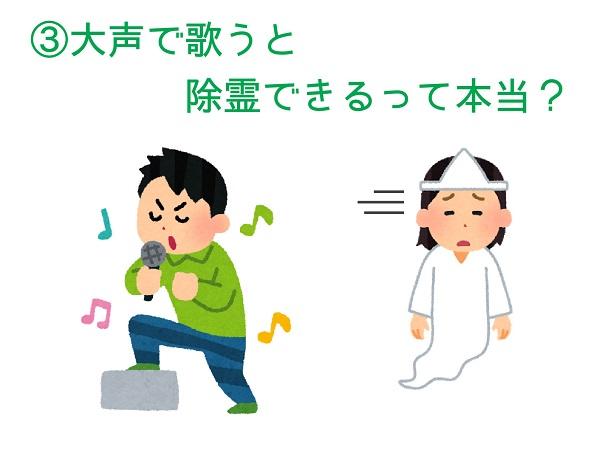 歌でセルフ除霊