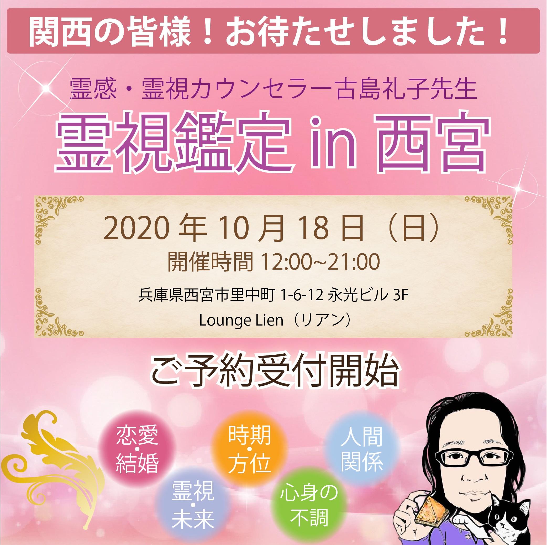 古島礼子の霊視鑑定in西宮