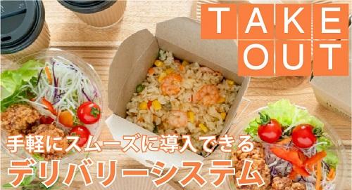 関西・大阪で飲食店宅配デリバリーを導入するなら株式会社D-World